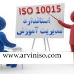 دوره ایزو 10015