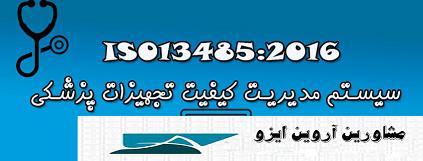 گرفتن ایزو 13485