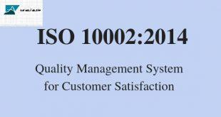 ایزو 10002 رضایتمندی مشتری
