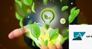 ایزو 50001 سیستم مدیریت انرژی
