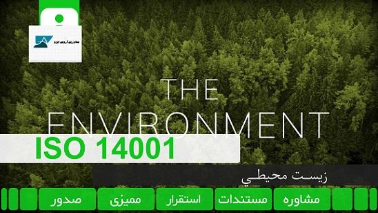 ایزو 14000 محیط زیست