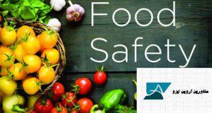 مشخصات ایزو 22000 صنایع غذایی