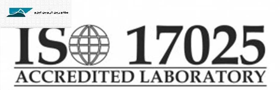پیاده سازی ایزو 17025