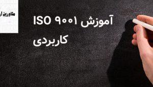دوره ایزو 9001