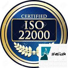 چک لیست ممیزی ایزو 22000